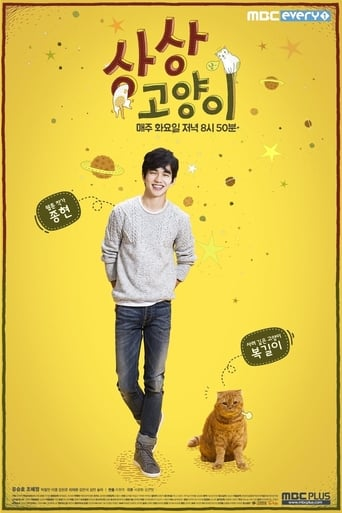 Poster of Imaginary Cat