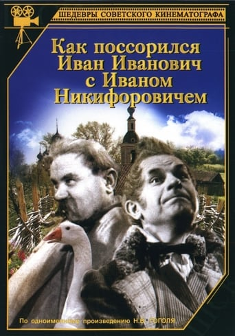 Как поссорился Иван Иванович с Иваном Никифоровичем