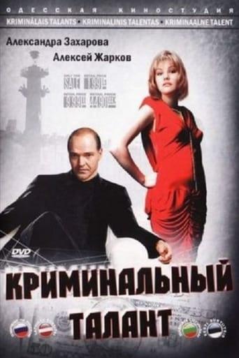 Poster of Criminal Talent
