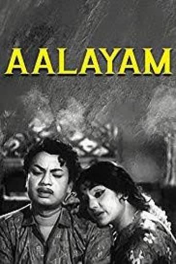 Poster of Aalayam