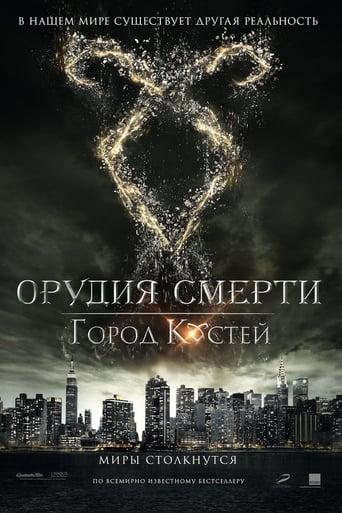 Poster of Орудия смерти: Город костей