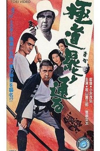 Poster of A Yakuza Has His Way