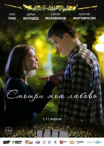 Poster of Смотри мою любовь