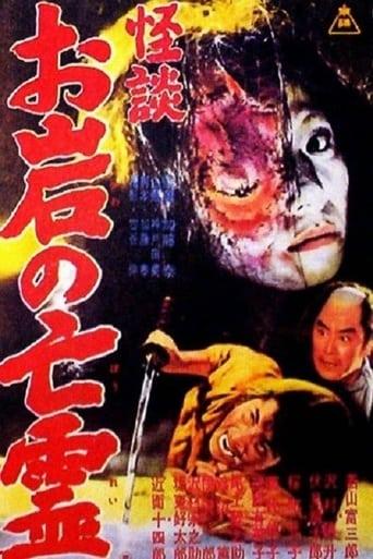 The Tale of Oiwa's Ghost