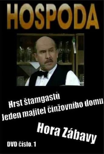 Poster of Hospoda