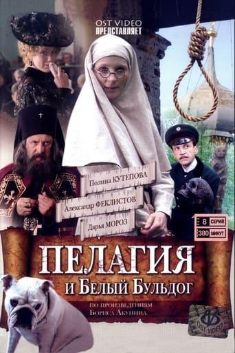 Poster of Пелагия и белый бульдог