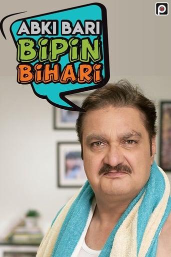 Poster of Abki Bari Bipin Bihari
