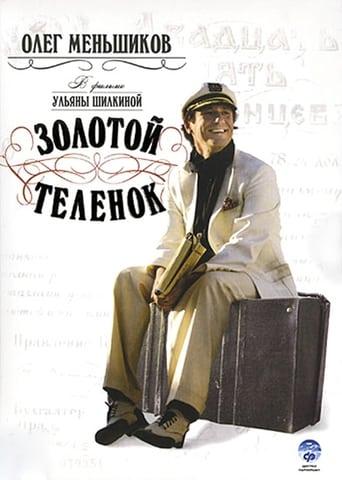 Poster of Золотой телёнок
