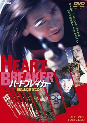 Poster of Heartbreaker dangan yori ai wo komete