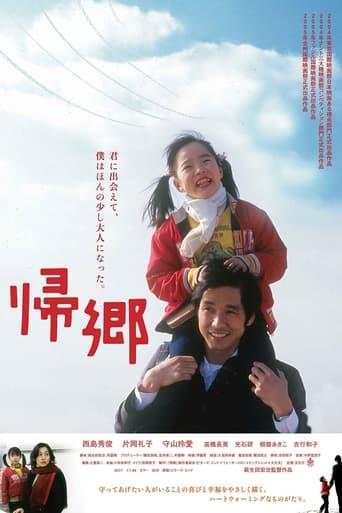 Poster of Kikyo