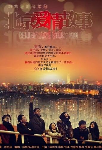 Poster of Beijing Love Story