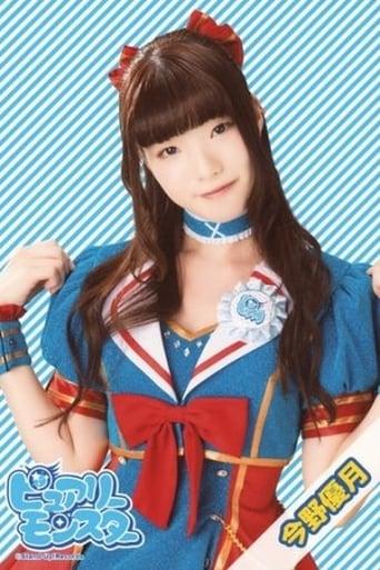 Image of Yuzuki Konno
