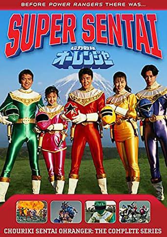 Poster of Chouriki Sentai Ohranger