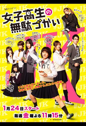 Poster of Joshi Kosei no Mudazukai