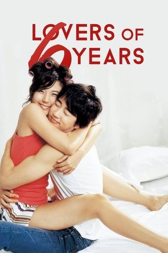 Poster of 6년째 연애중