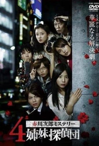 Poster of 4 Shimai Tantei Dan