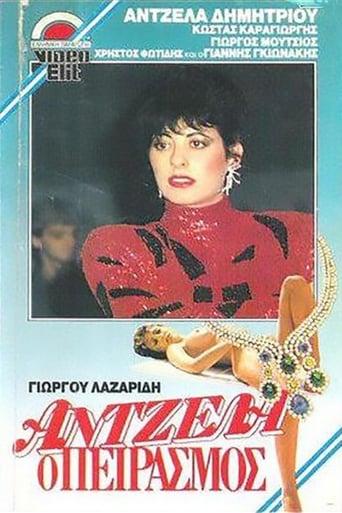 Poster of Άντζελα, ο πειρασμός