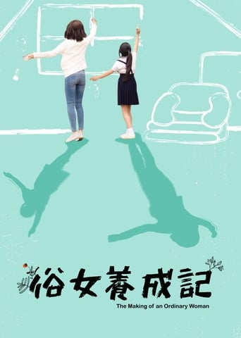 Poster of The Making of an Ordinary Woman