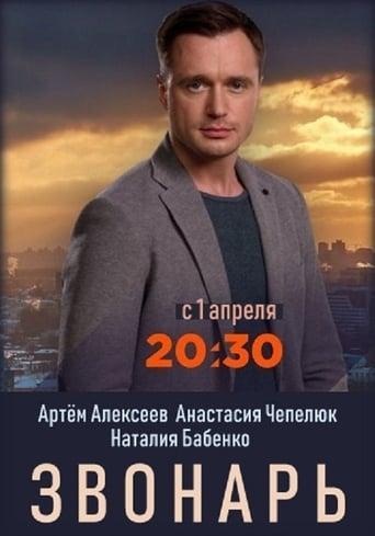 Poster of Звонарь