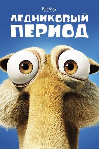 Poster of Ледниковый период