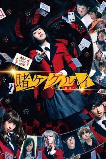 Poster of Kakegurui The Movie