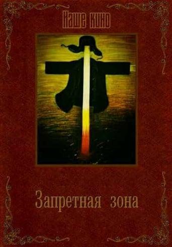 Poster of Запретная зона.