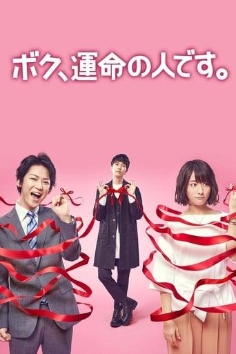 Poster of I'm Your Destiny
