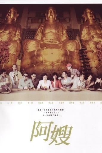 Poster of Ah Sou