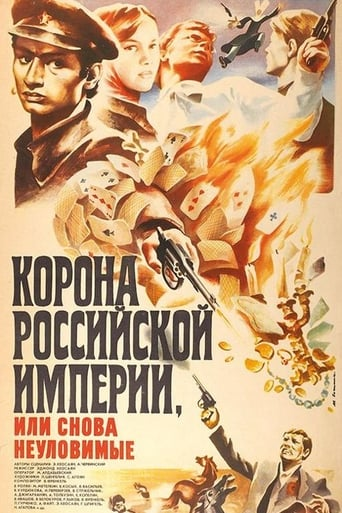 Poster of Crown of Russian Empire, or the Elusives Again