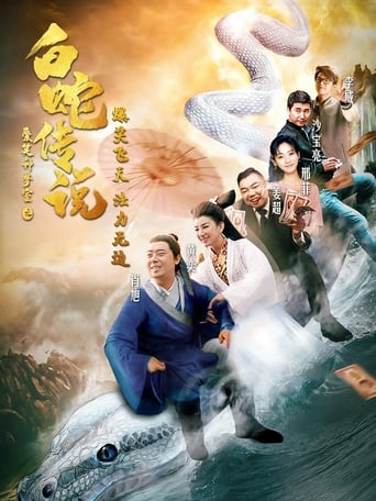 Poster of The Legend of the White Snake