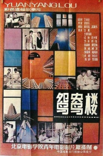 Poster of The Young Couple Apartment