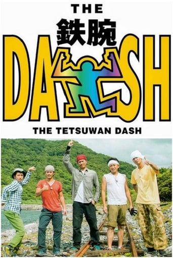 Poster of The Tetsuwan Dash