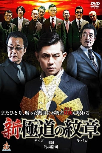 Poster of Shin Yakuza no Daimon