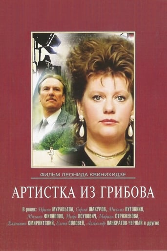 Poster of The Artist from Gribov