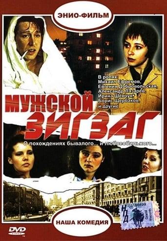 Poster of Мужской зигзаг