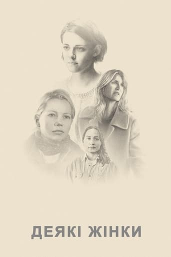 Certaines Femmes