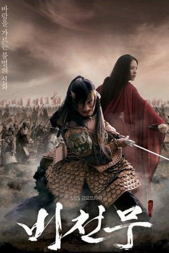 Poster of Bichunmoo