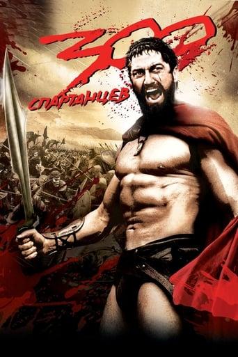 Poster of 300 спартанцев