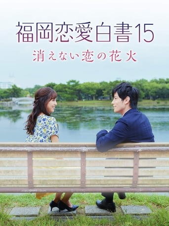 Poster of Love Stories From Fukuoka 15: The Undying Fireworks of Love