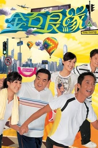 Poster of 金石良緣