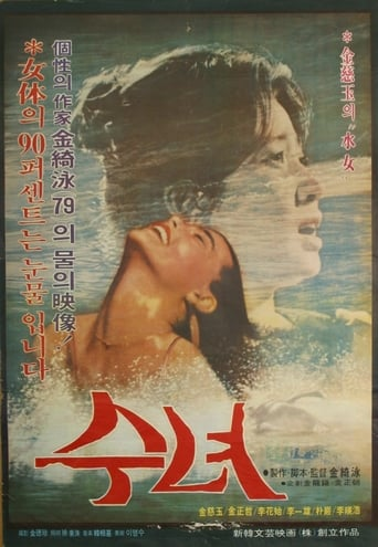 Poster of Water Lady
