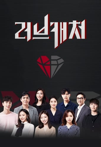 Poster of Love Catcher