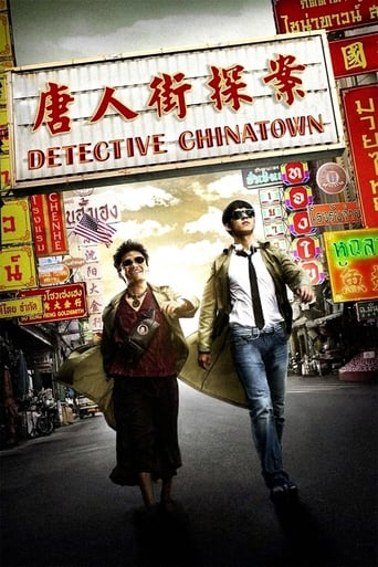 Poster of Detective Chinatown