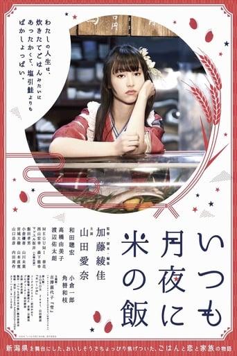 Itsumo Tsukiyo ni Kome no Meshi