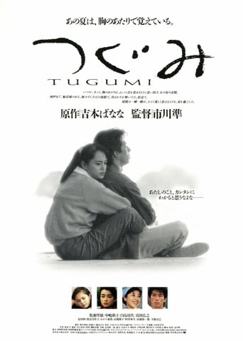 Poster of Tsugumi