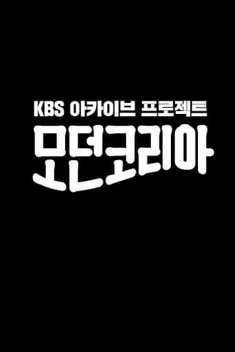 Poster of Modern Korea