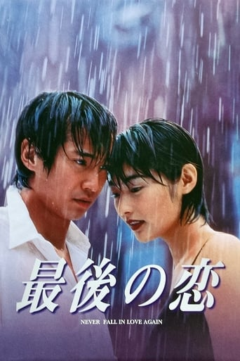 Poster of A Forever Love