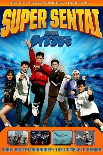 Poster of Gosei Sentai Dairanger