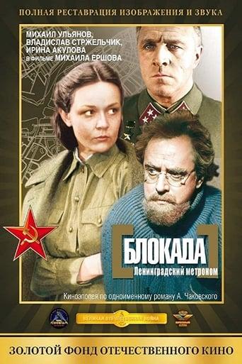 Poster of Blokada: Leningradskiy metronom
