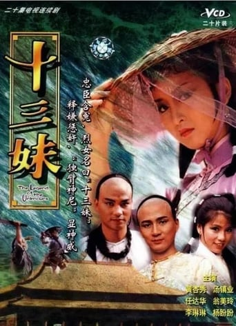 Poster of 十三妹